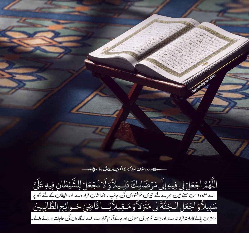 ماہ رمضان المبارک کے اکیسویں دن کی دعا/دعائیہ فقرات کی مختصر تشریح