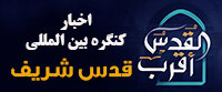اخبار کنگره قدس شریف 1400