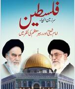 """فلسطین، سرزمین انبیاء"""" نامی کتاب پاکستان میں منظر عام پر آ گئی"""