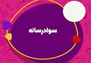 یادداشت رسیده | چرا سواد رسانه؟