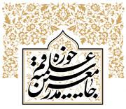 جامعہ مدرسین حوزہ علمیہ قم کا کابل اور فلسطین کے انسانیت سوز واقعات پر اظہار تشویش