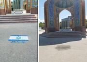 پاک کردن پرچم رژیم صهیونستی از پیاده روی گلزار شهدای ارومیه!!