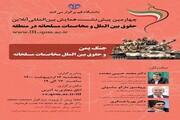 """برگزاری همایش """" جنگ یمن و حقوق بین الملل و مخاصمات مسلحانه در منطقه"""""""