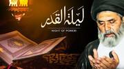 شب قدر رحمتوں کے نزول اور گناہوں کی مغفرت کی رات ہے، علامہ ساجد نقوی