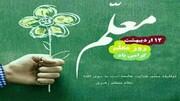 برگزاری وبینار گرامیداشت هفته معلم در تبریز