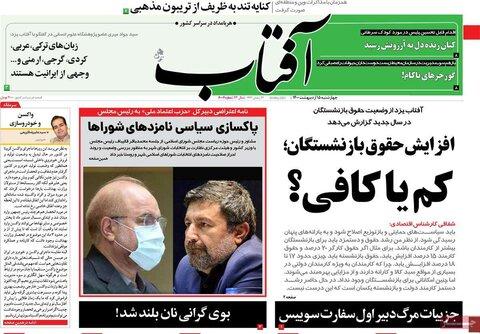 صفحه اول روزنامههای چهارشنبه ۱5 اردیبهشت ۱۴۰۰