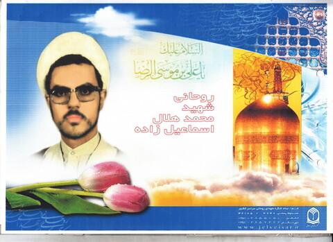 طلبه شهید محمد هلال اسماعیل زاده تسوجی