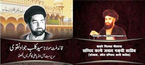 سید کلب جواد نقوی کا مختصر زندگی نامہ