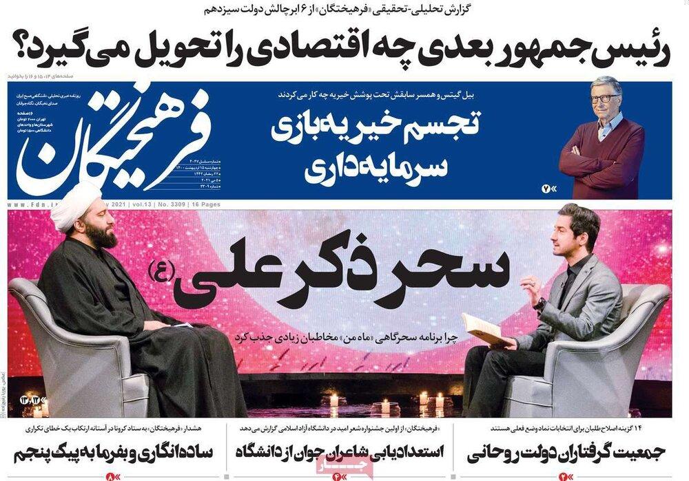 صفحه اول روزنامههای چهارشنبه ۱۵ اردیبهشت ۱۴۰۰
