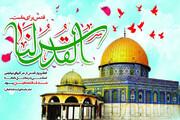 بیانیه دفتر تبلیغات اسلامی حوزه علمیه قم بمناسبت روز قدس