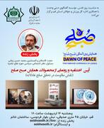 آیین اختتامیه و رونمایی از محصولات همایش صبح صلح برگزار می شود