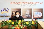 گزارشی از آیین اختتامیه و رونمایی از محصولات همایش بین المللی «صبحِ صلح»