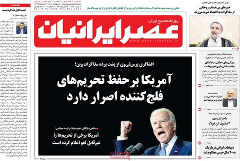 صفحه اول روزنامههای پنج شنبه ۱6 اردیبهشت ۱۴۰۰