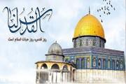 فتوکلیپ | بررسی بیانات رهبری در رابطه با مردم مظلوم فلسطین