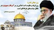 روز قدس روز دفاع از مظلومیت مردم فلسطین است