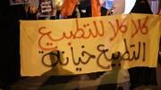 المحاكم البحرينية تقضي بسجن مشاركين في تظاهرة رافضة للتطبيع مع إسرائيل