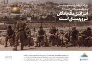 عکس نوشت | اسراییل یک پادگان تروریستی است