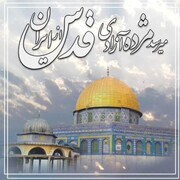 روز قدس لیلة القدر تاریخ اسلام است