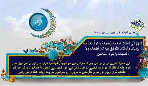 رمضان المبارک کے چوبیسویں دن کی دعا
