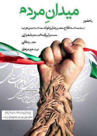 «امید به گفتمان انقلاب اسلامی»