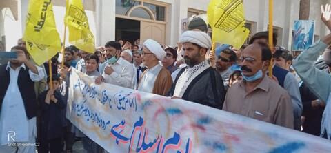 کوئٹہ میں مظلوم فلسطینی عوام سے اظہار یکجہتی کیلئے احتجاجی مظاہرہ