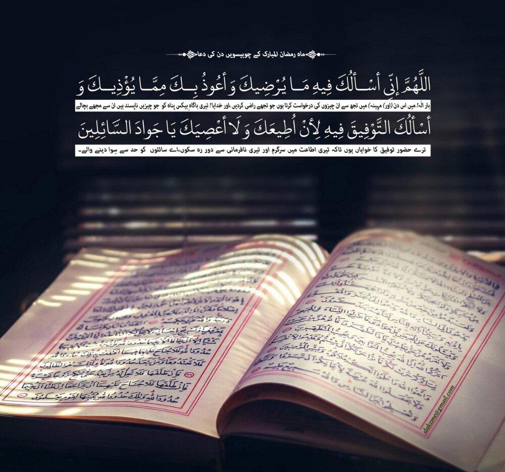 ماہ رمضان المبارک کے چوبیسویں دن کی دعا/دعائیہ فقرات کی مختصر تشریح