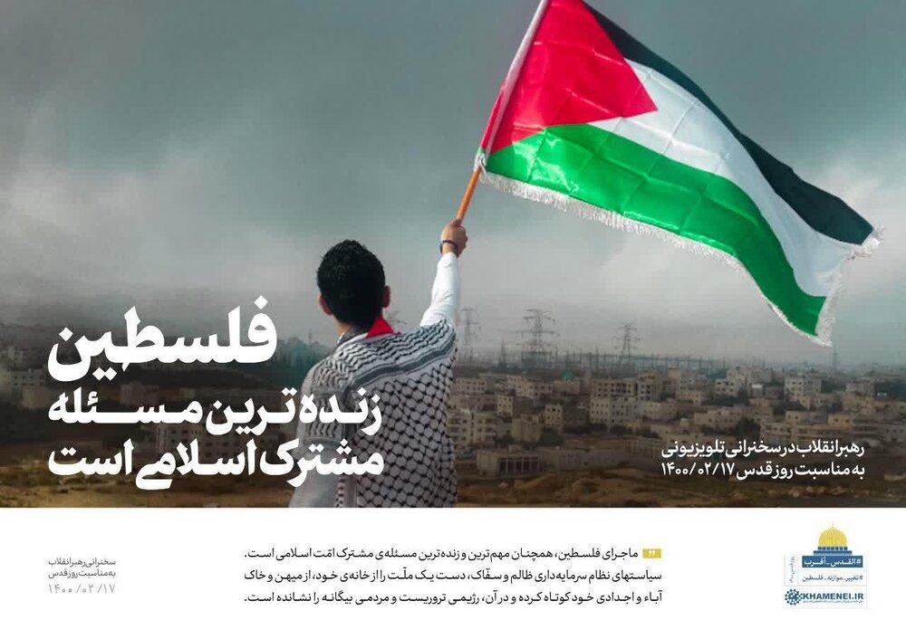 عکس نوشت | فلسطین زندهترین مسئله مشترک اسلامی است