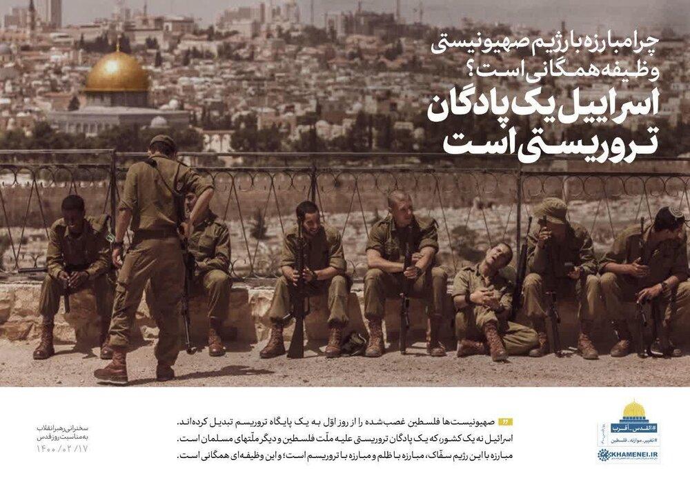 فیلم | رهبر معظم انقلاب: اسراییل یک پادگان تروریستی است