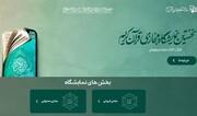حضور مرکز نشر هاجر در نخستین نمایشگاه مجازی قرآن کریم