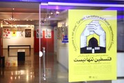 گالری مجازی «فلسطین تنها نیست» راه اندازی شد