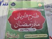 اقدام مومنانه کانون های مساجد کهگیلویه و بویراحمد با طرح قربانی ماه رمضان / توزیع ۱۲۰۰ بسته گوشت میان نیازمندان
