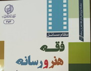 کتاب«فقه، هنر و رسانه» و «نظام مسائل فقه هنر هفتم» منتشر شد