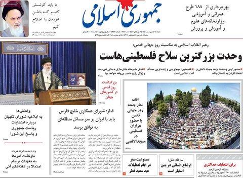 صفحه اول روزنامههای شنبه ۱8 اردیبهشت ۱۴۰۰