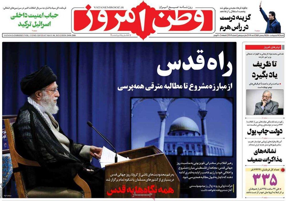 صفحه اول روزنامههای شنبه ۱۸ اردیبهشت ۱۴۰۰