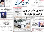 صفحه اول روزنامههای یکشنبه ۱۹ اردیبهشت ۱۴۰۰