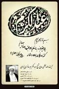 تصویری از مُهر و دستخط مرحوم حاج شیخ عبدالکریم حائری (ره)