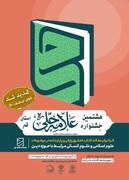 تمدید مهلت ارسال مقاله به سیزدهمین جشنواره کشوری و هشتمین جشنواره استانی علامه حلی(ره)