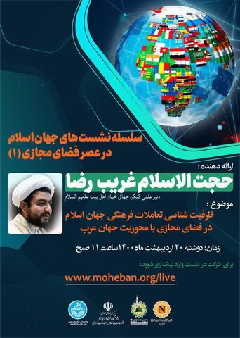 نشست علمی «جهان اسلام در عصر فضای مجازی»