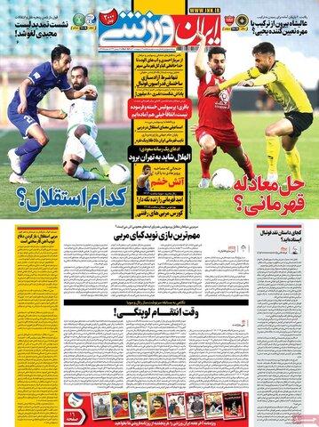 صفحه اول روزنامههای شنبه ۱9 اردیبهشت ۱۴۰۰