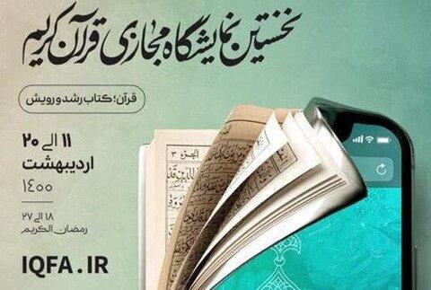 نمایشگاه مجازی کتاب قرآن