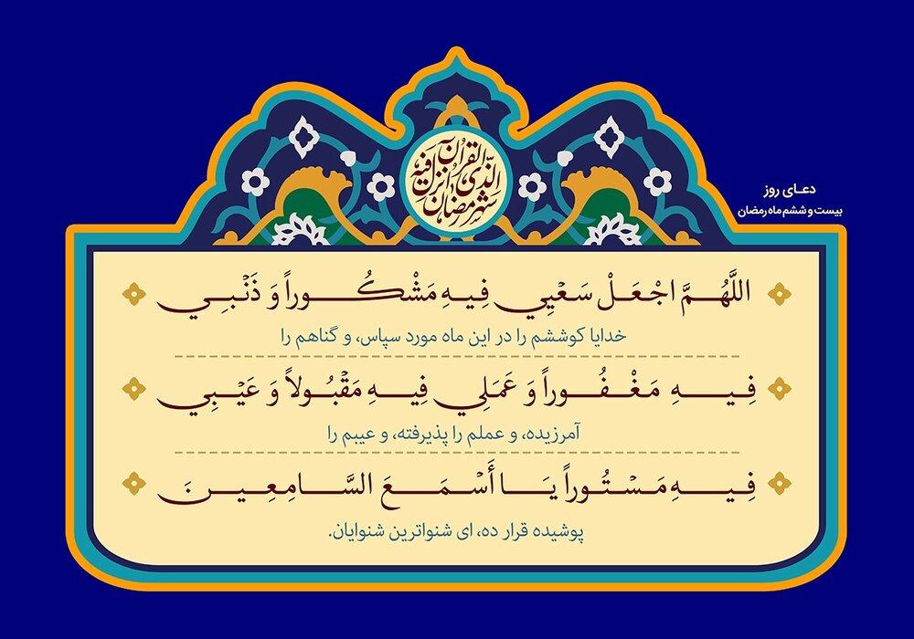 صوت | دعای روز بیست و ششم ماه مبارک رمضان