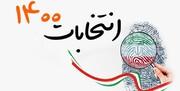 از تکذیبیه های انتخاباتی تا درخواست حجت الاسلام و المسلمین رئیسی به صدا و سیما