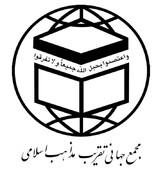 مجمع جہانی برائے تقریب مذاہب اسلامی کا کابل میں سید الشہداء اسکول پر دہشت گردانہ حملے کی مذمت