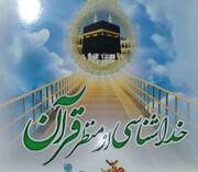 خداشناسی از منظر قرآن