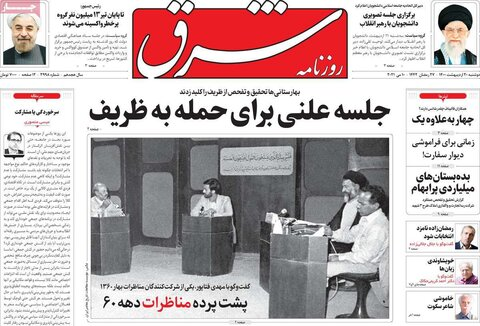 صفحه اول روزنامههای دوشنبه 20 اردیبهشت ۱۴۰۰