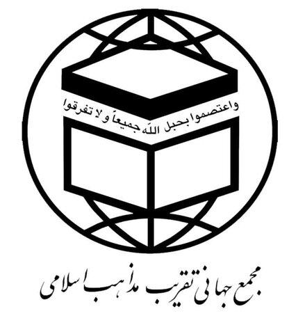 بیانیه مجمع جهانی تقریب مذاهب اسلامی