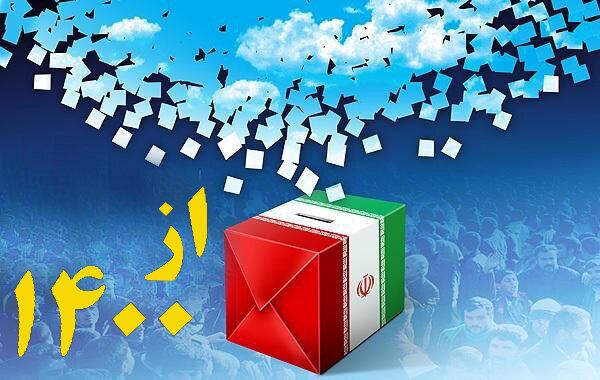 صفحه «از ۱۴۰۰ » در خبرگزاری حوزه راه اندازی شد