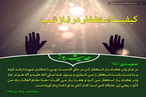 عکس نوشت | کیفیت استغفار در نماز شب