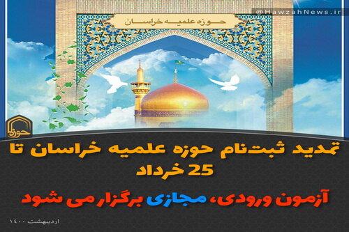عکس نوشت | تمدید ثبتنام حوزه علمیه خراسان تا ۲۵ خرداد
