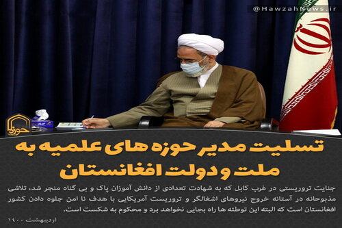عکس نوشت | تسلیت آیت الله اعرافی به ملت و دولت افغانستان